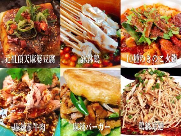 過去最大29店舗が出店!「四川フェス2019」でしびれる辛さに悶絶