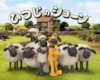 アニメの世界を再現「ひつじのショーン ファームガーデン」新オープン