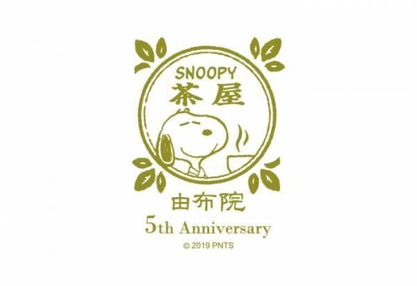 スヌーピー×和カフェ「SNOOPY茶屋 由布院店」リフレッシュオープン