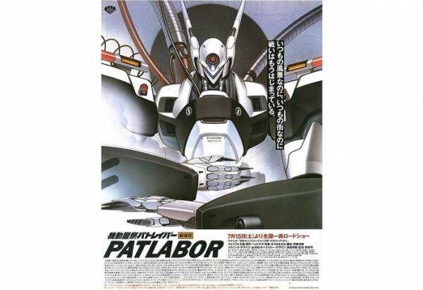 実物ポスターを一挙公開!「機動警察パトレイバー 広告ポスター展」