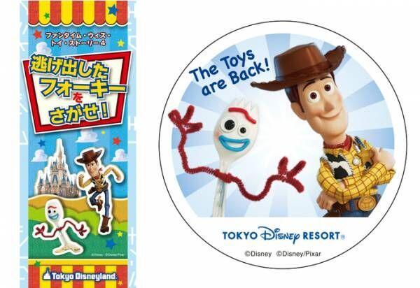 映画『トイ・ストーリー4』の新プログラムが東京ディズニーランドに登場