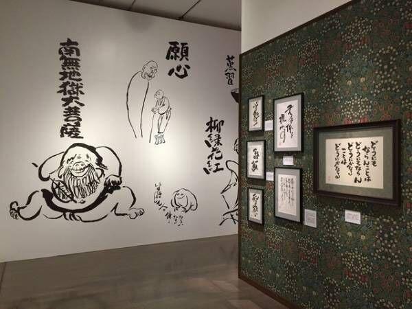 湯婆婆の恋愛おみくじも!「鈴木敏夫とジブリ展 2019」最新情報