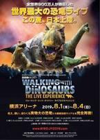 世界最大の恐竜ライブ「ウォーキング・ウィズ・ダイナソー」今夏日本上陸