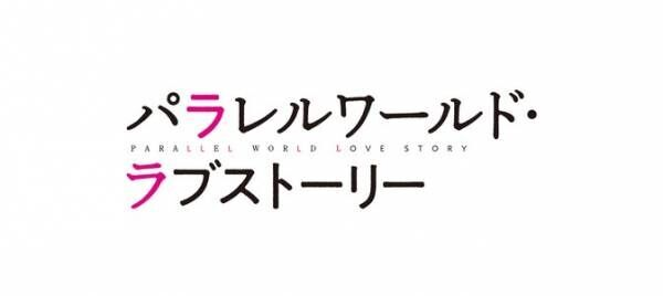 キスマイ玉森×東野圭吾!映画『パラレルワールド・ラブストーリー』