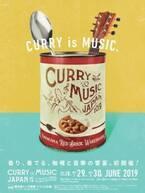 カレー×音楽の共演「CURRY&MUSIC JAPAN 2019」