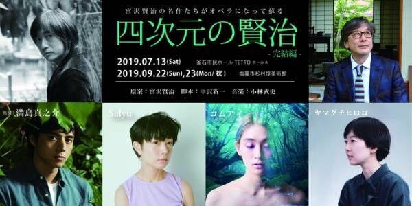アート・音楽・食の総合芸術祭「Reborn-Art Festival 2019」開催