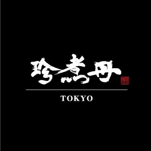 """""""台湾で最もおいしい""""黒糖タピオカミルク日本初上陸!「珍煮丹」"""