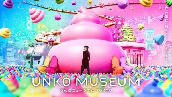 ついに東京・お台場に進出!「うんこミュージアムTOKYO」
