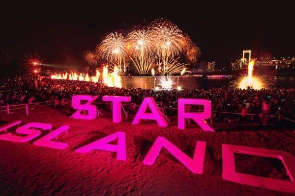 今年も開催!「STAR ISLAND 2019」