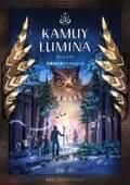アイヌの神秘の森がデジタルアートとともに誕生!「阿寒湖の森ナイトウォーク KAMUY LUMINA(カムイルミナ)」
