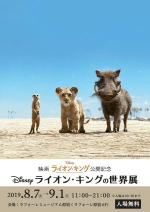 映画公開記念「ライオン・キングの世界展」開催