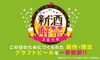ビールと氷と音楽の祭典「SHIBUYA SUMMER PARK2019」