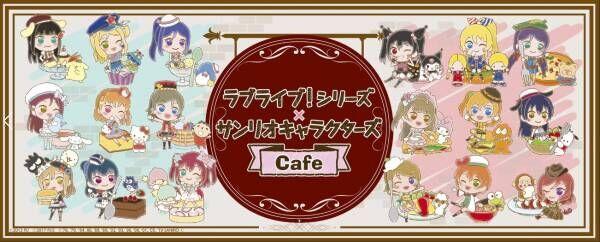 ラブライブ!とサンリオキャラクターズのコラボカフェが2019年8月16日(金)よりOPEN!