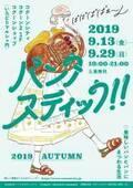 パンのお祭り「パンタスティック」人気店約80店舗が集合!