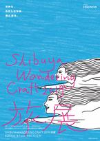2019年のテーマは旅!「SHIBUYA WANDERING CRAFT」