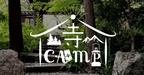 新感覚!お寺でキャンプ!「寺キャン2019」