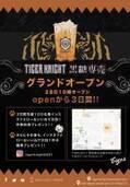 大人気!黒糖タピオカ専門店「Tiger Knight」が名古屋にオープン