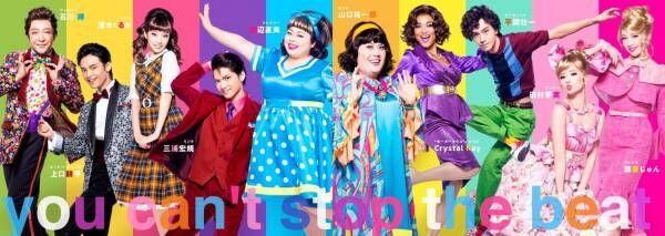 渡辺直美さん主演大人気ミュージカル「ヘアスプレー」が東京、大阪にやってくる!