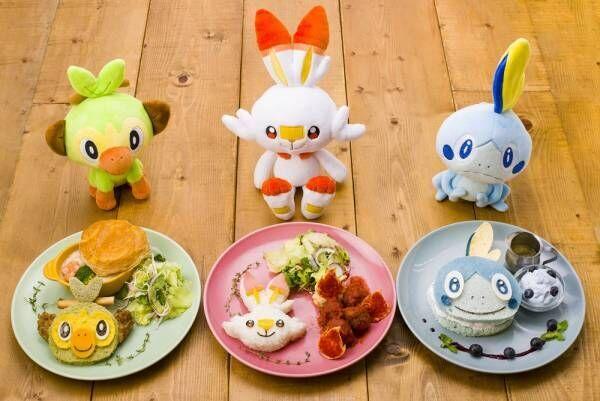 【ポケモンカフェ】「ポケットモンスターソード・シールド」に登場するキャラクターがカフェに登場!