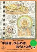 宮崎駿さんの絵やメモから三鷹の森美術館を紐解く「手描き、ひらめき、おもいつき」展