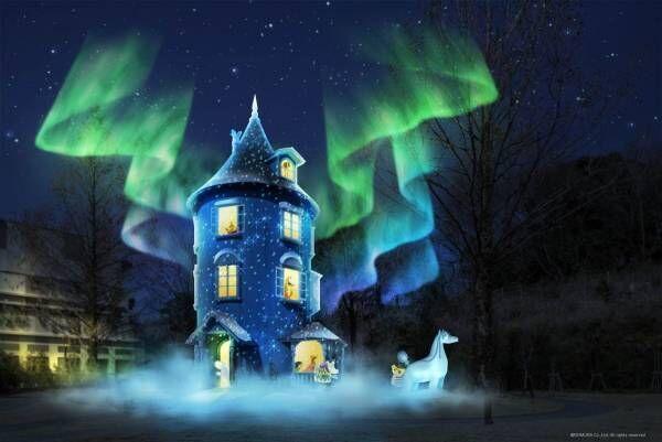 【イルミネーション】オーロラ出現!「ムーミン谷の冬」
