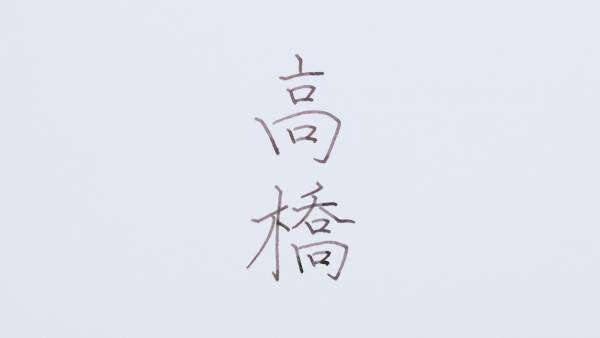【美文字の基本の書き方3】名字を美しく書くコツ〜高橋さん編〜