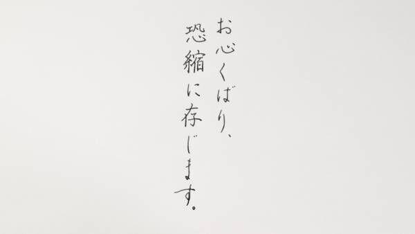 【美文字の基本の書き方】感謝やお礼の気持ちを伝えるフレーズ