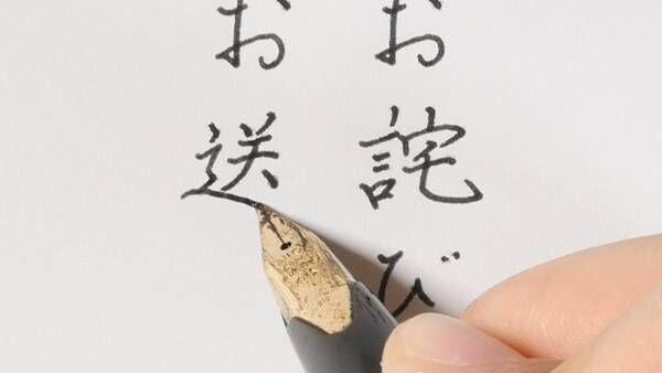 【美文字の基本の書き方】 誠意が伝わる謝罪のフレーズ