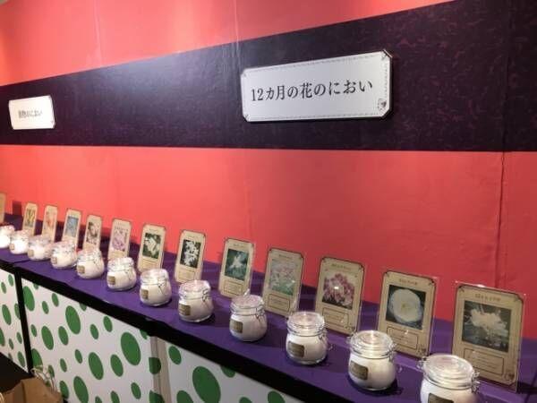 体験・参加型イベント「におい展」仙台&熊本で2019年1月開催