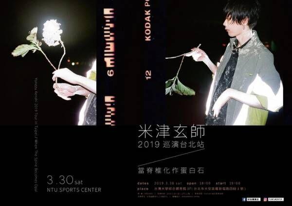 米津玄師が初の海外進出!3月に上海&台北で追加公演決定