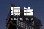 マンガに没入するホテル「MANGA ART HOTEL, TOKYO」
