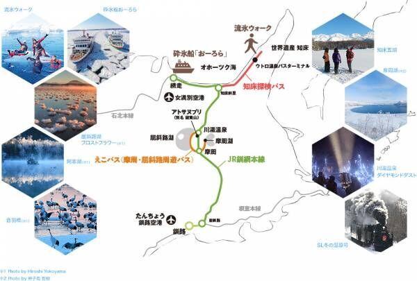 ひがし北海道の冬旅パスが登場!「Nature Pass 2019 Winter」