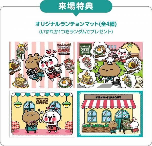 LINEで大人気「愛しすぎて大好きすぎる。」コラボカフェin埼玉が開催決定