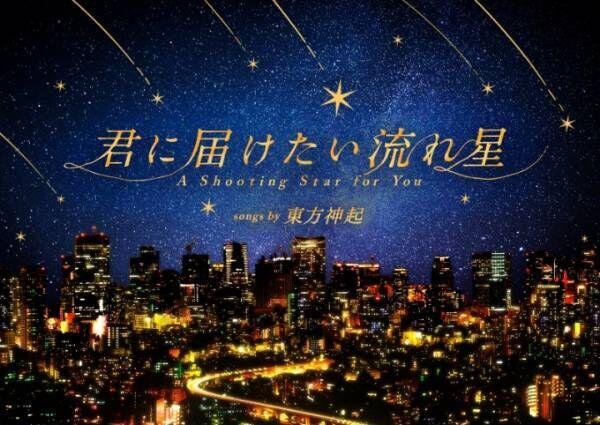 """東方神起とプラネタリウム""""天空""""が奇跡のコラボ!ナレーションは小野賢章"""