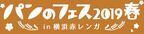 約70店舗が集結!「パンのフェス2019春 in 横浜赤レンガ」