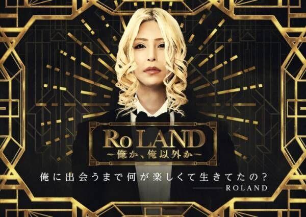 ローランド初の展覧会「Ro LAND~俺か、俺以外か~」巡回決定!