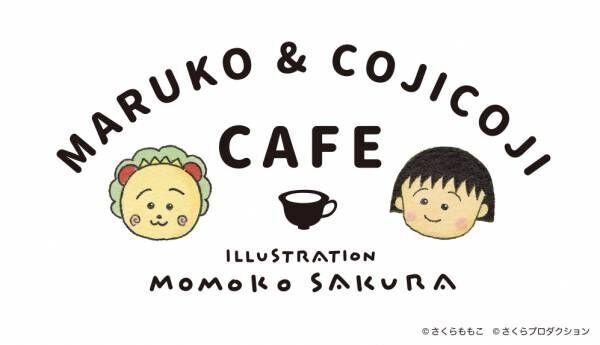 「まるちゃん」がカフェに!MARUKO & COJICOJI CAFEが銀座に登場
