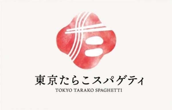 進化系たらこスパゲティ専門店が渋谷にオープン!