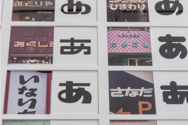 長崎県美術館で「デザインあ展」開催!様々な体験を通して「あ!」を感じよう