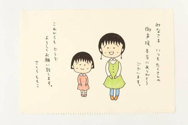 京都で「ちびまる子ちゃん展」開催!直筆脚本やセル画などが350点展示