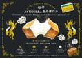 ハートブレッドアンティークが「超ぞっこん食パン」を発売