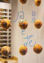 ジャムパン専門店「月と花」から春の新作が登場