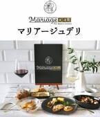 お取り寄せ可!ワインとのマリアージュを考えてつくられた理想のおつまみ「Mariage DELI(マリアージュ・デリ)」が新発売