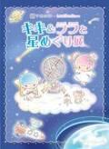 「キキ&ララと星めぐり展」期間限定で開催!