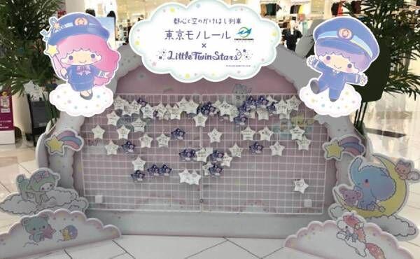 東京モノレール×サンリオ「リトルツインスターズ」キキ&ララとのコラボモノレールが運行!