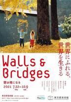 企画展「Walls&Bridges 世界にふれる、世界を生きる」東京都美術館にて開催!