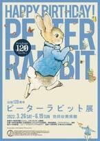 「出版120周年 ピーターラビット(TM)展」世田谷美術館・大阪・静岡にて巡回!
