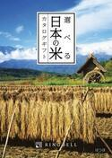 日本全国の米どころから選び抜いた約33種!選べるお米専門カタログギフトが登場♪