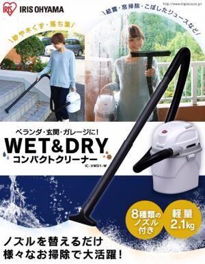 年末の大掃除にも活躍しそう♪ 水も砂もぐんぐん吸い込む「WET&DRYコンパクトクリーナー」が新発売