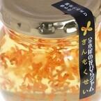 """本物の花びらを使った""""金木犀ジャム""""!? 紅茶に溶けばロシアンティーに早変わり♪ 色々な飲み物・食べ物にアレンジできる♡"""